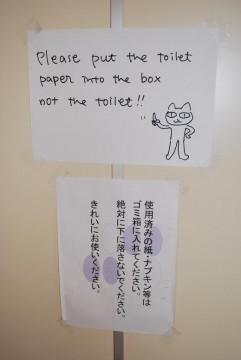 トイレのお願い