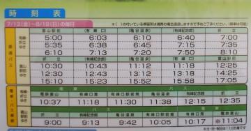 8月お盆過ぎまでの時刻表です。